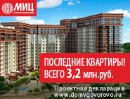 ЖК «Татьянин парк» Всего за 3,2 млн руб. в 200 метрах от